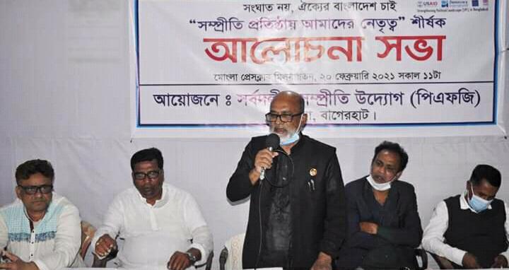 """বাগেরহাটের মোংলায় সম্প্রীতি প্রতিষ্ঠায় আমাদের নেতৃত্ব"""" শীর্ষক আলোচনা সভা অনুষ্ঠিত।"""