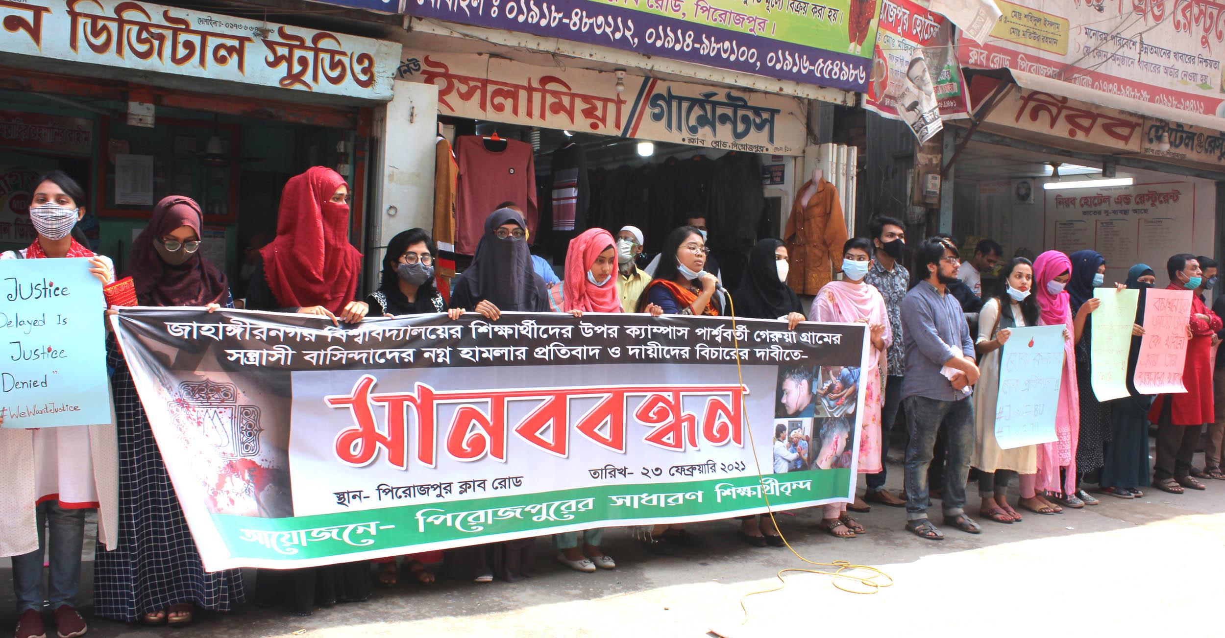 বিশ্ববিদ্যালয়ের শিক্ষার্থীদের উপর হামলার প্রতিবাদে পিরোজপুরে মানববন্ধন