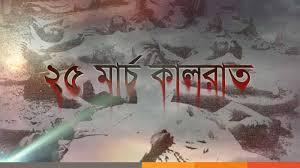 আজ ২৫ মার্চ ভয়াল কালরাত