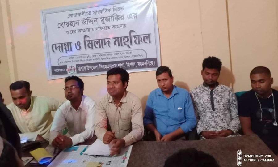 নোয়াখালীতে নিহত সাংবাদিক বোরহান উদ্দিন এর রুহের মাগফিরাত কামনায় বিএমএসএফ এর দোয়া ও মিলাদ অনুষ্ঠিত