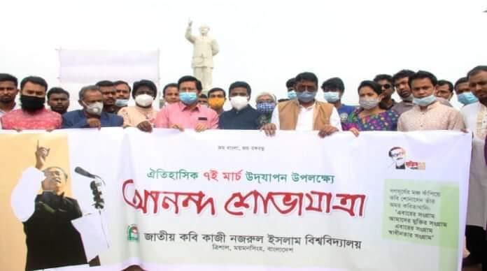 জাতীয় কবি কাজি নজরুল ইসলাম বিশ্ববিদ্যালয়ে যথাযথ মর্যাদায় ৭ মার্চ উদযাপন